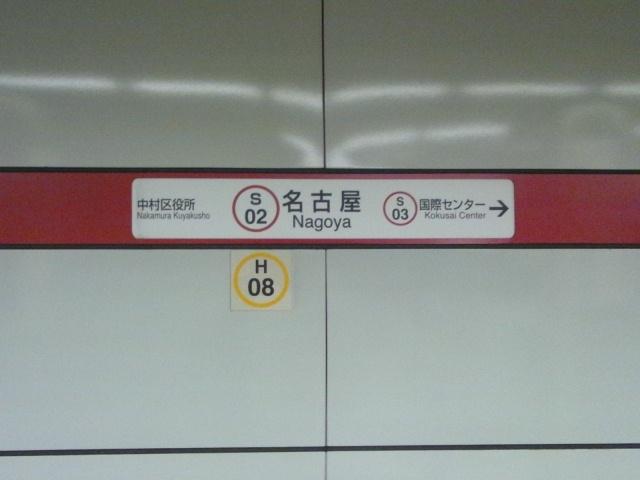 名古屋市交通局の市バスや地下鉄 路線や時刻表と料金検索
